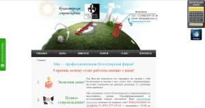 Бухгалтерские услуги в Москве. Полное бух. сопровождение от фирмы Globcons.ru - Google Chrome