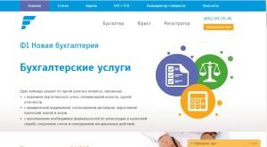 Бухгалтерские услуги от Ф1 Новая Бухгалтерия - комплексный подход, опыт работы более 10 лет. - Google Chrome