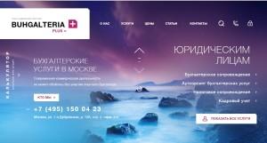 Бухгалтерские услуги учета Москве - оказание услуг бухгалтера фирмам от «БухгалтерияПлюс» - Google Chrome