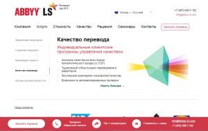 Бюро переводов в Москве – Агентство переводов ABBYY Language Solutions - Google Chrome