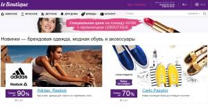 Интернет-магазин одежды LeBoutique ✽ Купить стильную одежду в шоппинг клубе LeBoutique - Google Chrome