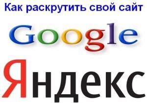 Стоимость раскрутки сайта в Украине