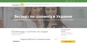 КупонБокс – все промокоды и купоны на скидки в Украине - Google Chrome