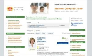Ревматолог, болезни суставов в клинике ревматологии - Google Chrome