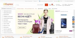 AliExpress — качественные товары по оптовым ценам - Google Chrome